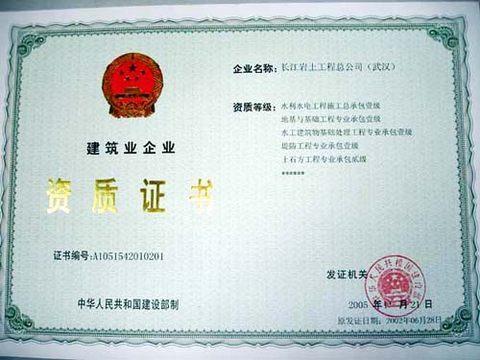 长江设计院岩土总公司获国家水利水电工程施工总承包