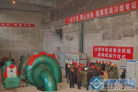 山西省沁河川坡水电站首台机组试运行成功