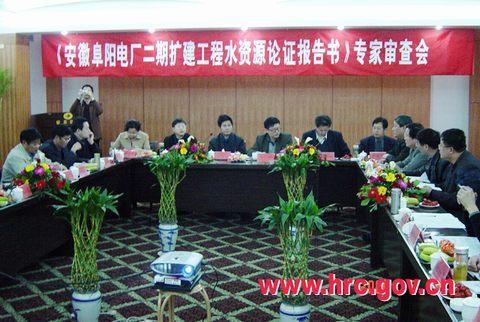《安徽阜阳电厂二期扩建工程水资源论证报告书》通过