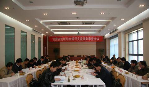 魏宝君副厅长出席甘肃省黄河长江流域综合规划初步审查会