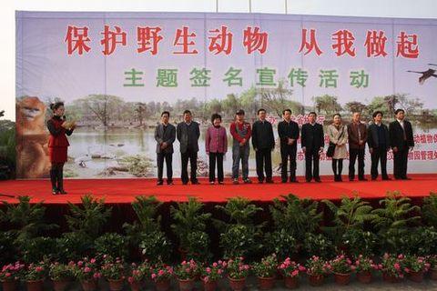"""""""保护野生动物,从我做起""""主题签名活动在武汉动物园"""