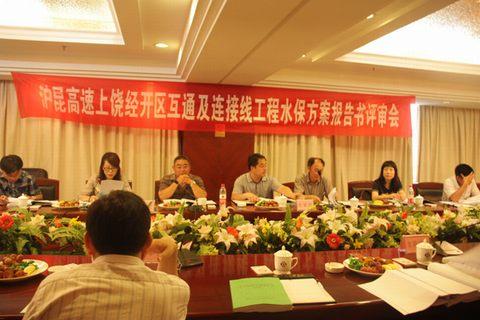 沪昆高速上饶经开区互通及连接线工程水土保持方案