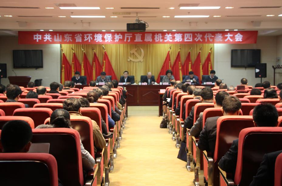 中共山东省环境保护厅直属机关第四次代表大会召开