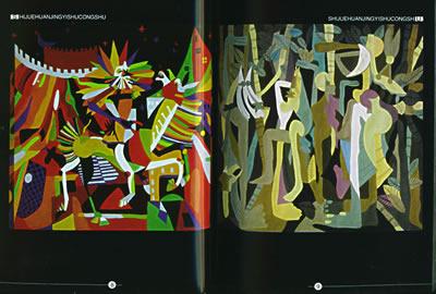 图案设计人物适合纹理植物——视觉环境艺术丛书