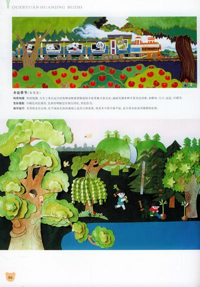 平剪平贴装饰画——幼儿园环境布置系列丛书