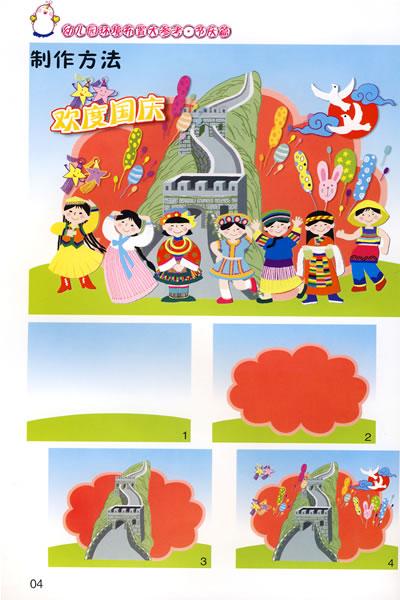 幼儿园重阳节节庆活动_香山路幼儿园开展九九重阳节·浓浓敬老情节庆活动