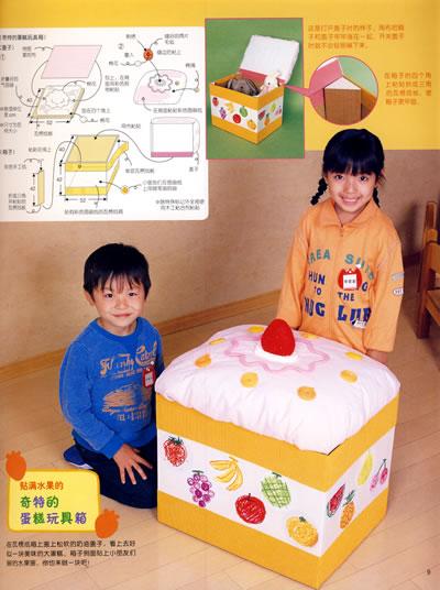 物理小制作魔术盒