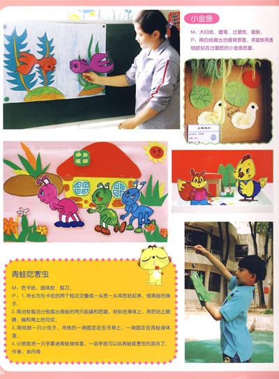 教玩具设计与制作:幼儿园环境布置系列