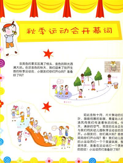 运动会游戏活动设计:幼儿园环境布置系列