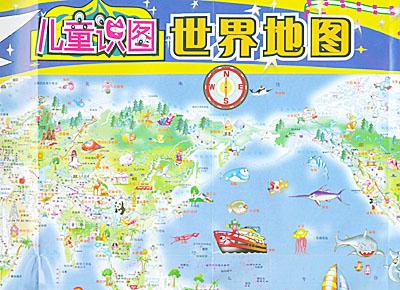 儿童识图中国世界地图