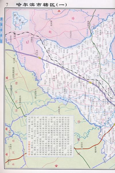 黑龙江省地图册——黑(新版)图片