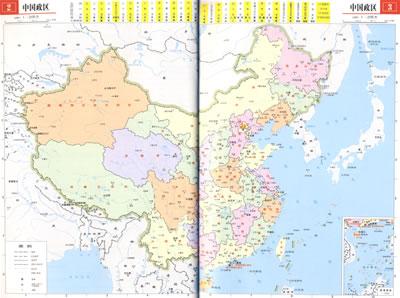 中国高速公路及各等级公路网地图册(2008)