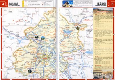 北京城市地图集(09)