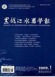 黑龙江水专学报