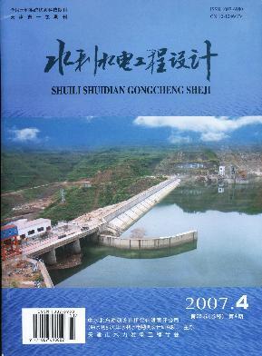 《水利水电工程设计》